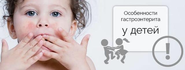 Гастроэнтерит у взрослых: симптомы, лечение, диета