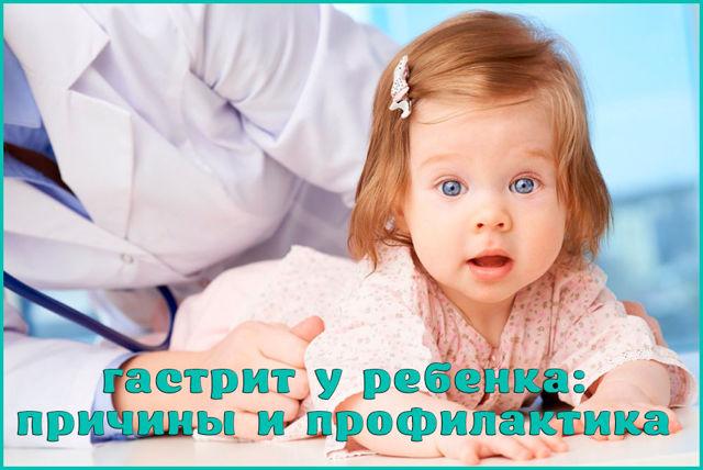 Гастрит у ребенка - причины, симптомы и признаки, диагностика, лечение, питание и профилактика