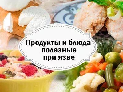 Что можно есть при язве желудка и что нельзя: список продуктов